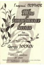Три концертных вальса для фортепиано.  Автор - Портнов Г.
