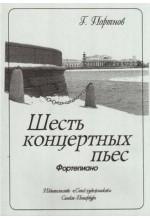 Шесть концертных пьес.  Автор - Портнов Г.