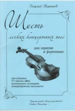 Шесть легких концертных пьес для скрипки и фортепиано.  Автор - Портнов Г.