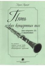 Пять легких концертный пьес для кларнета (В) и фортепиано.  Автор - Портнов Г.