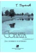 Соната (романтическая) для скрипки и фортепиано.  Автор - Портнов Г.