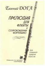 Прелюдия для флейты в сопровождении фортепиано.  Автор - Дога Е.