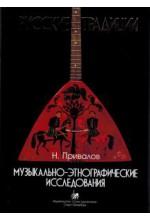 Русские традиции. Музыкально-этнографические исследования. Автор - Привалов Н.