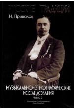 Русские традиции. Музыкально-этнографические исследования. Часть 2.  Автор - Привалов Н.
