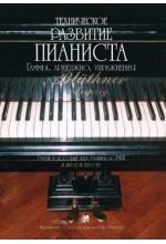 Техническое развитие пианиста. Автор - Сухова В.