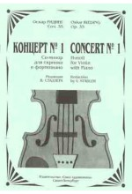 Концерт № 1 си-минор для скрипки и ф-но. Автор - Ридинг О.
