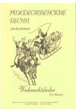 Рождественские песни. Автор - Лагученкоф Т.