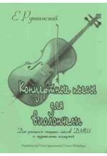 Концертные пьесы для виолончели.  Автор - Рушанский Е.