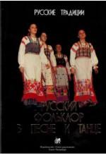 Русские традиции. Русский фольклор в песне и танце.  Автор - Веселова А.