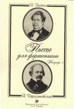 Пьесы для фортепиано. Тетрадь 1.   Автор - Рябчиков В.
