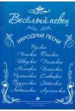 Весёлый певец. Автор - Сергеев Б.