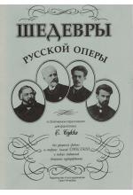 Шедевры русской оперы. Автор - Веселова А.