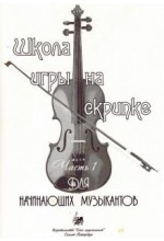Школа игры на скрипке. Часть 1. Автор - Баганц А.