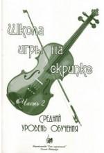 Школа игры на скрипке. Часть 2. Автор - Баганц А.