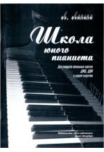 Школа юного пианиста. Автор - Лапина Л.