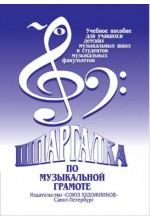 Шпаргалка по музыкальной грамоте.  Автор - Александрова А.
