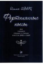 Фортепианные пьесы.  Автор - Шварц И.