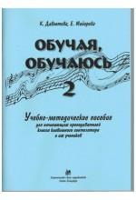 Обучая, обучаюсь 2. Автор - Давлетова К. Майорова Е.