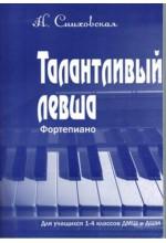 Талантливый левша. Фортепиано.  Автор - Сниховская Н.
