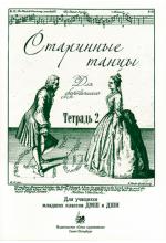 Старинные танцы. Для фортепиано. Тетрадь 2.  Автор - Наумова О. Демченко В.