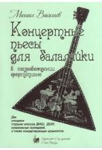 Концертные пьесы для балалайки в сопровождении фортепиано.  Автор - Васильев М.