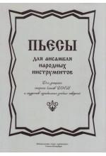 Пьесы для ансамбля народных инструментов.   Автор - Баланов Е.
