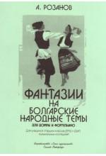 Фантазии на болгарские народные темы для домры и фортепиано.  Автор - Розанов А.
