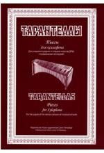 Тарантеллы для ксилофона.  Автор - Эстрин Б.