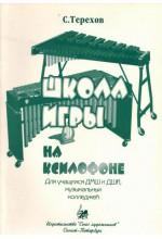 Школа игры на ксилофоне.  Автор - Терехов С.