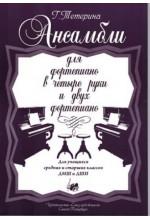 Ансамбли для фортепиано в четыре руки и двух фортепиано.  Автор - Тетерина Г.
