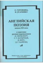 Английская поэзия начала XIX века. Автор - Туровцева О. Усаченко Н.