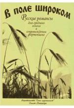 В поле широком. Автор - Котельников К.