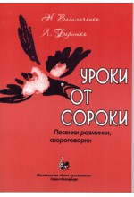 Уроки от сороки.  Автор - Васильченко Н. Баритко Л.