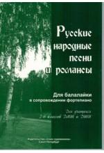 Русские народные песни и романсы.  Автор обработок - Васильев М.