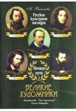 Великие художники. Начало пути. Часть 2. Русское культурное наследие. Автор - Веселова А.