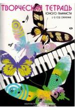 Творческая тетрадь юного пианиста 1-2 год обучения.  Автор - Веселова А.