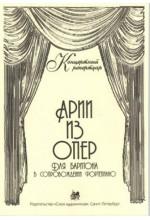 Арии из опер для баритона в сопровождении фортепиано. Автор - Веселова А.