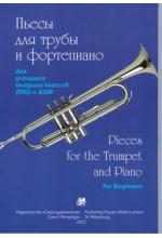 Пьесы для трубы и фортепиано.  Автор - Веселова А.