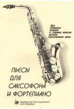 Пьесы для саксофона и фортепиано.  Автор - Веселова А.