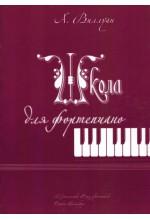 Школа для фортепиано.  Автор - Виллуан А.