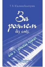 За роялем без слез, или я - детский педагог.  Автор - Юдовина-Гальперина Т.