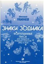 Знаки зодиака.  Автор - Уханев Д.