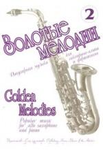 Золотые мелодии 2.  Автор - Яцевич А.
