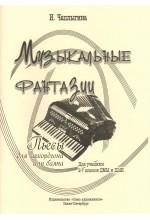 Музыкальные фантазии. Пьесы для аккордеона и баяна.  Автор - Чаплыгина И.