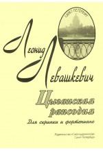 Цыганская рапсодия. Для скрипки и фортепиано.  Автор - Левашкевич Л.