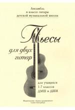 Пьесы для двух гитар.  Автор - Дьяконова И.