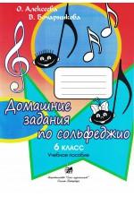 Домашние задания по сольфеджио. 6 класс. Автор - О. Алексеева, В. Бочарникова