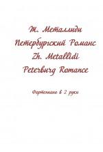 Петербургский романс. Автор - Ж. Металлиди (ЭВ)