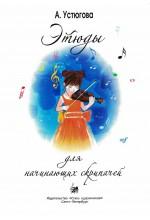 Этюды для начинающих скрипачей. Автор - Устюгова А.