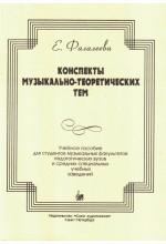 Конспекты музыкально-теоретических тем. Автор - Фалалеева Е.